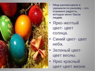 Яйца расписывали и украшали по разному – это отражало радость, которую несет