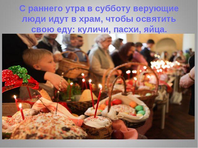 С раннего утра в субботу верующие люди идут в храм, чтобы освятить свою еду:...