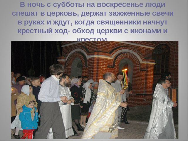 В ночь с субботы на воскресенье люди спешат в церковь, держат зажженные свеч...