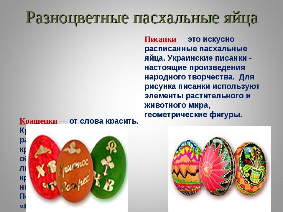 Разноцветные пасхальные яйца Крашенки — от слова красить. Красить яйца можно...