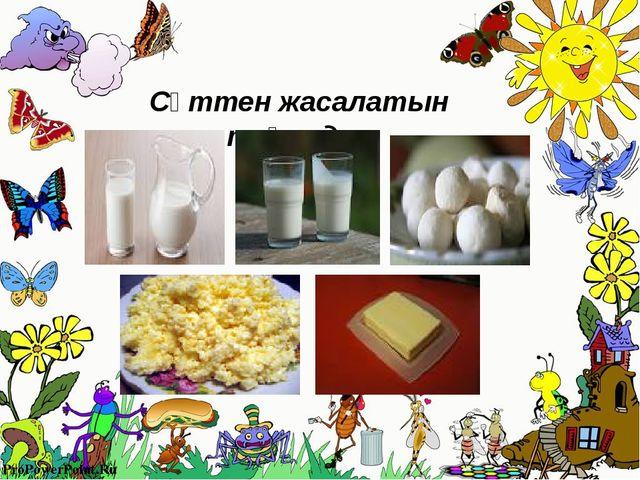 Сүттен жасалатын тағамдар ProPowerPoint.Ru