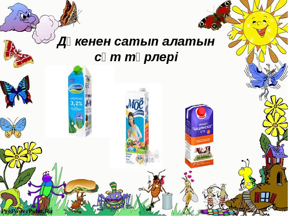 Дүкенен сатып алатын сүт түрлері ProPowerPoint.Ru