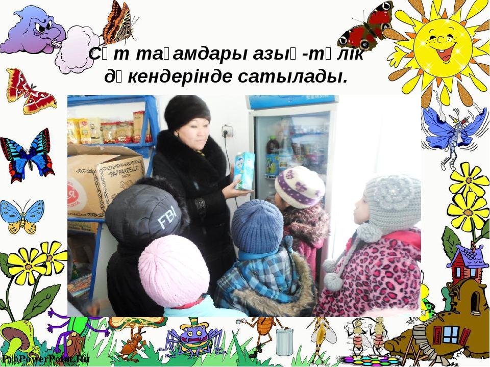 Сүт тағамдары азық-түлік дүкендерінде сатылады. ProPowerPoint.Ru