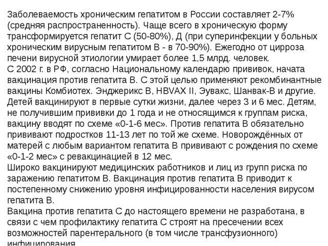 Заболеваемость хроническим гепатитом в России составляет 2-7% (средняя распро...
