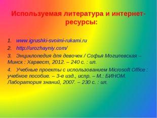 Используемая литература и интернет-ресурсы: 1. www.igrushki-svoimi-rukami.ru