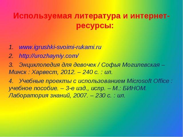 Используемая литература и интернет-ресурсы: 1. www.igrushki-svoimi-rukami.ru...
