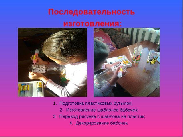Последовательность изготовления: 1. Подготовка пластиковых бутылок; 2. Изгот...