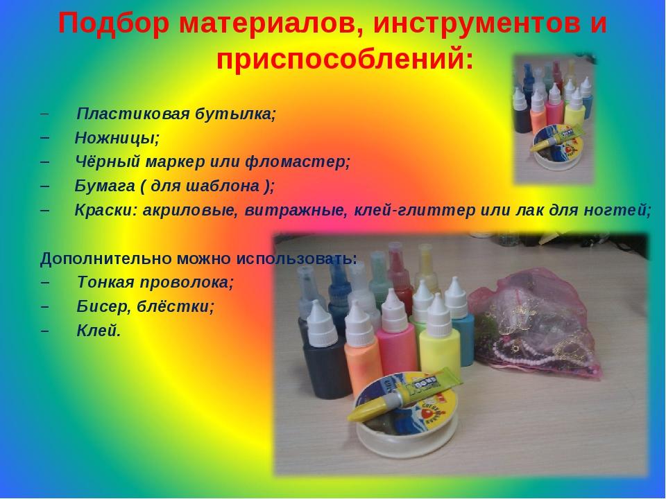 Подбор материалов, инструментов и приспособлений: Пластиковая бутылка; Ножниц...