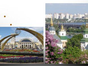 Украина Столица – Киев