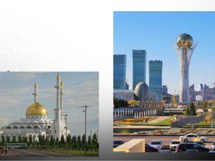 Казахстан Столица – Астана