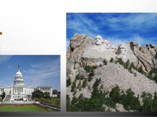 США Столица – Вашингтон