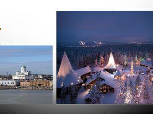 Финляндия Столица – Хельсинки