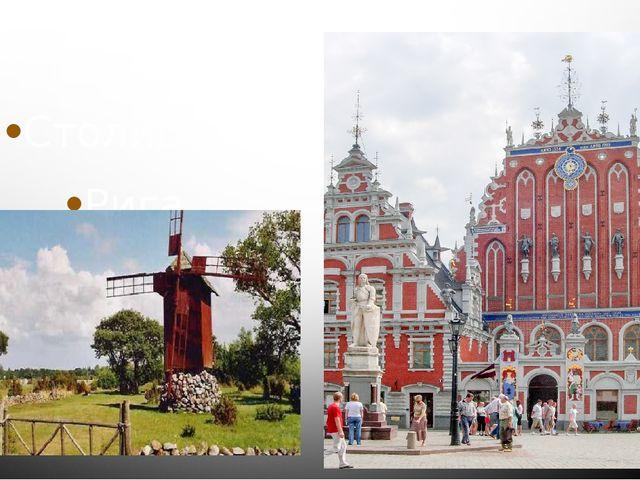 Латвия Столица – Рига