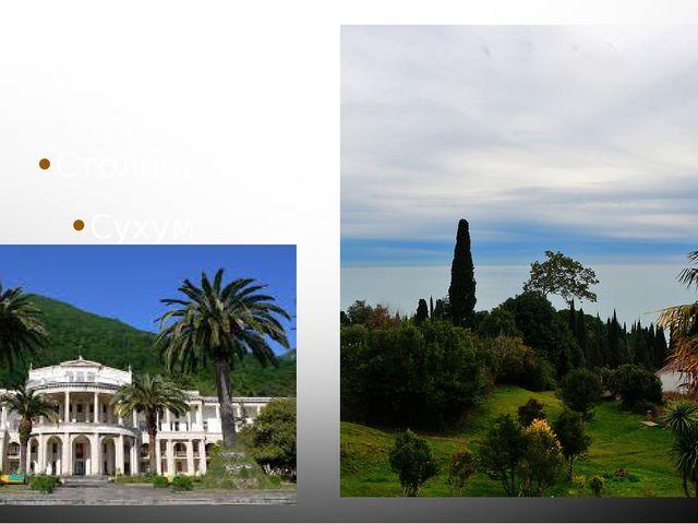 Абхазия Столица – Сухум