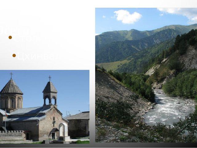 Южная Осетия Столица – Цхинвал