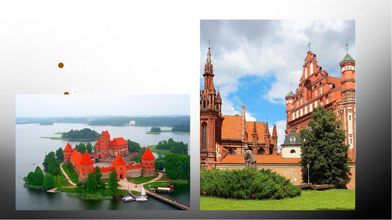 Литва Столица – Вильнюс