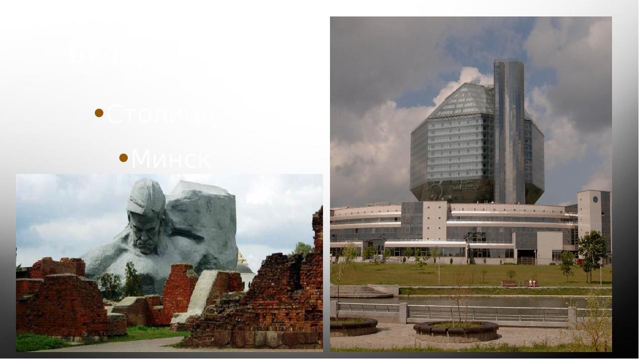 Белоруссия Столица – Минск