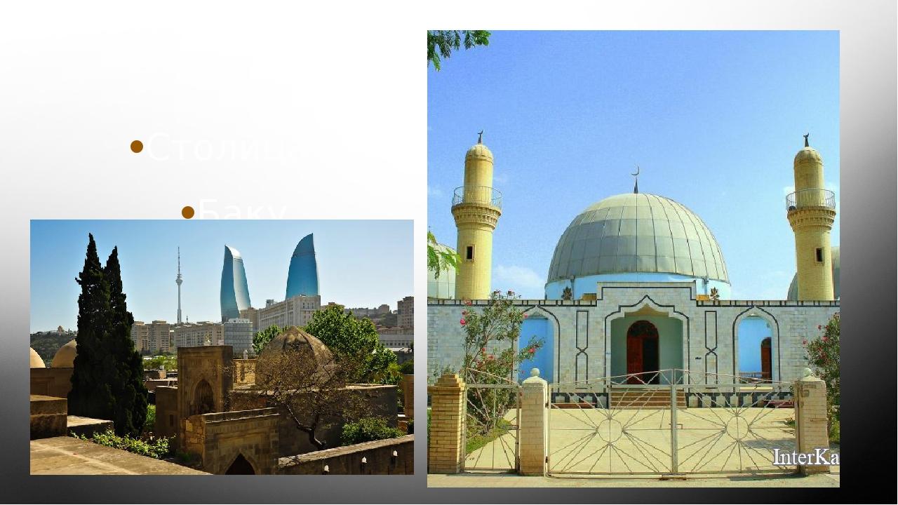 Азербайджан Столица – Баку