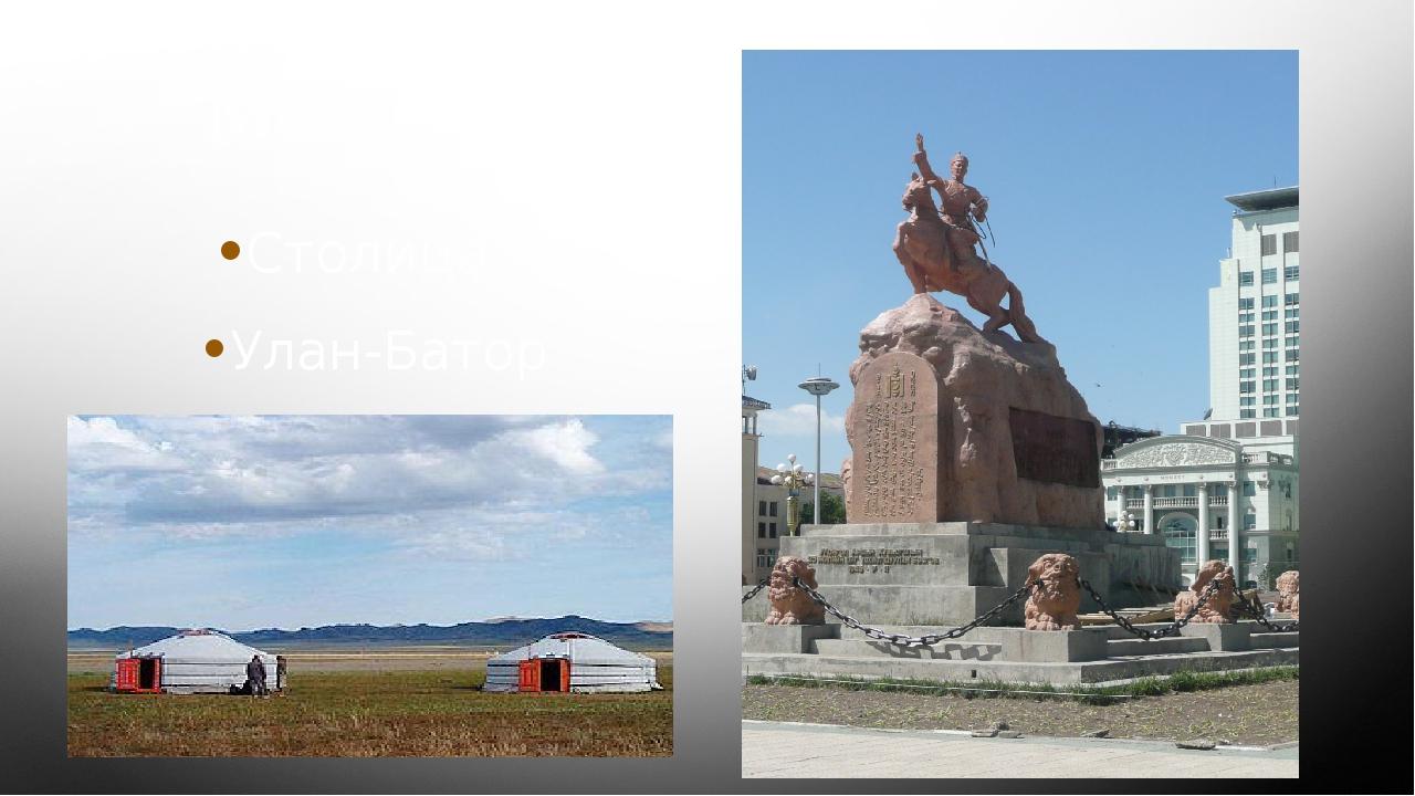 Монголия Столица – Улан-Батор