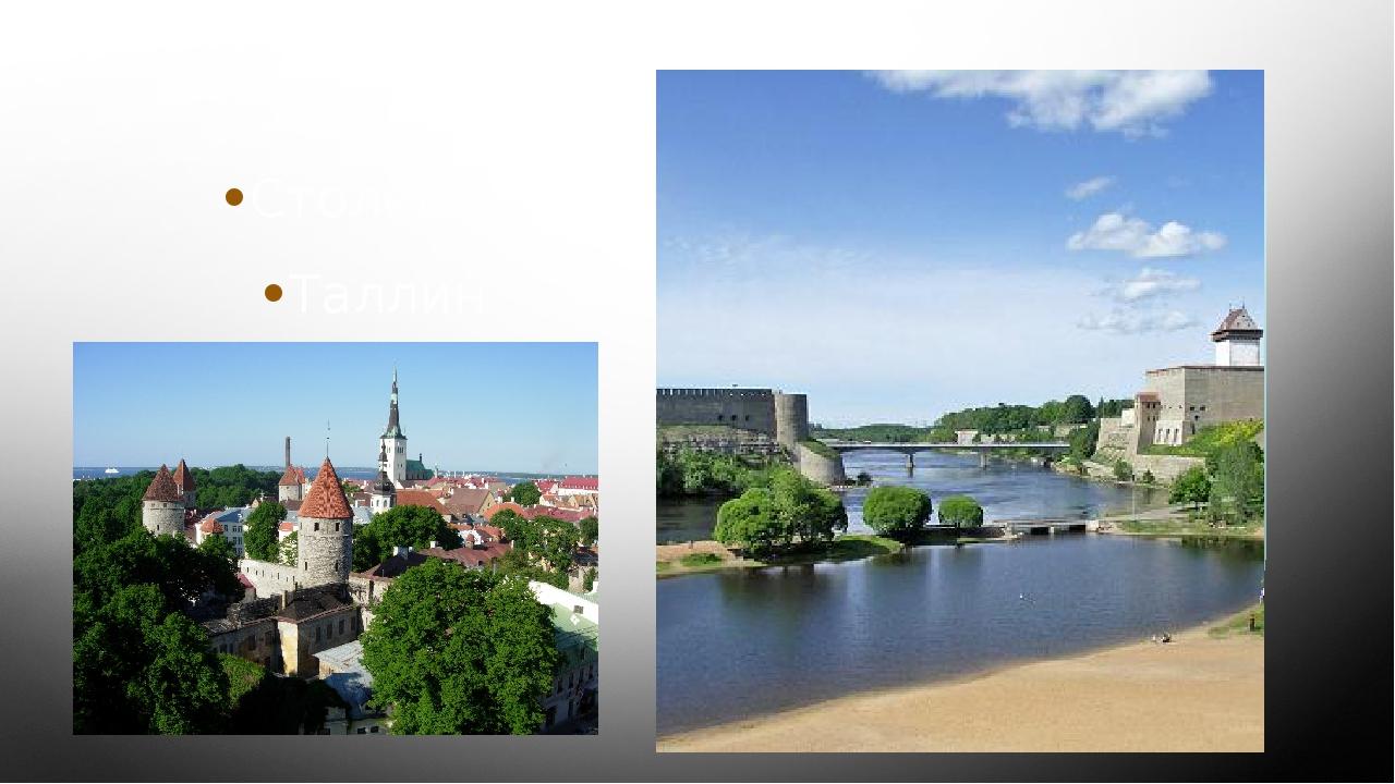 Эстония Столица – Таллин