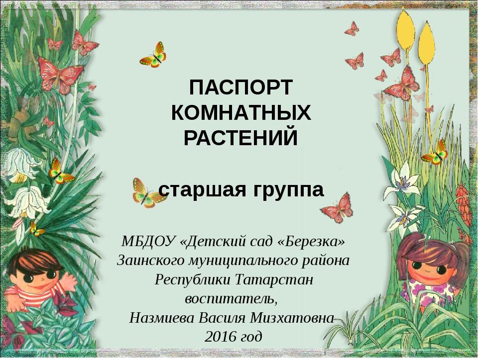 ПАСПОРТ КОМНАТНЫХ РАСТЕНИЙ старшая группа МБДОУ «Детский сад «Березка» Заинск...