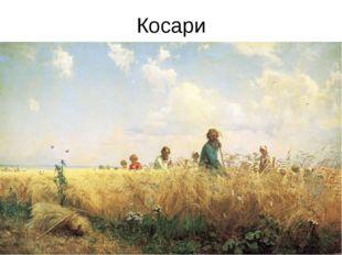 Косари