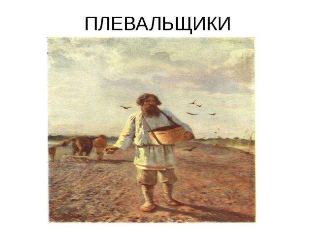 ПЛЕВАЛЬЩИКИ