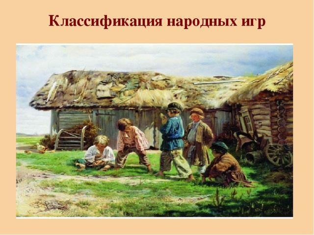 Классификация народных игр