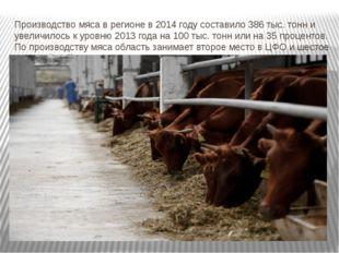 Производство мяса в регионе в 2014 году составило 386 тыс. тонн и увеличилось