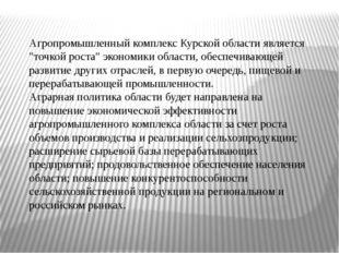 """Агропромышленный комплекс Курской области является """"точкой роста"""" экономики о"""