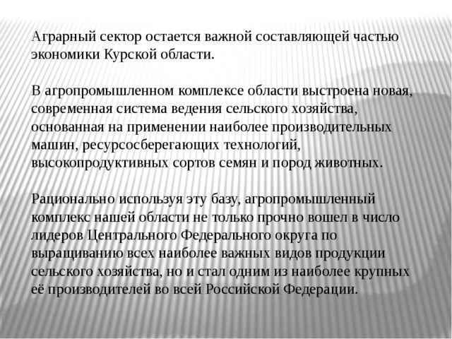 Аграрный сектор остается важной составляющей частью экономики Курской области...