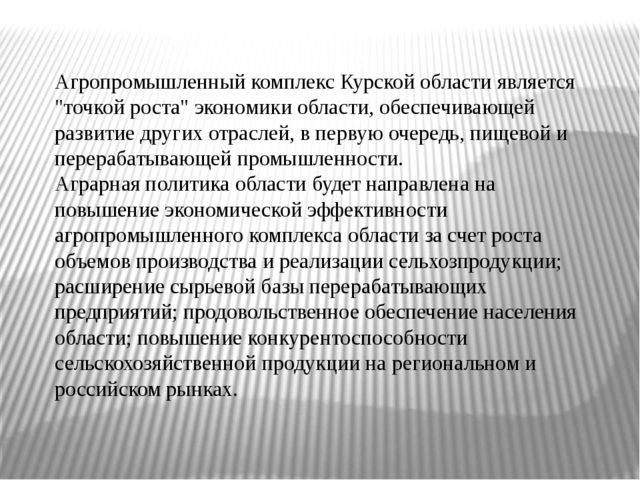 """Агропромышленный комплекс Курской области является """"точкой роста"""" экономики о..."""