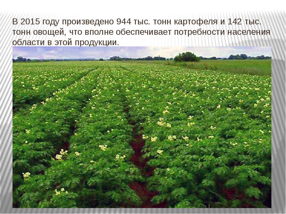 В 2015 году произведено 944 тыс. тонн картофеля и 142 тыс. тонн овощей, что в...