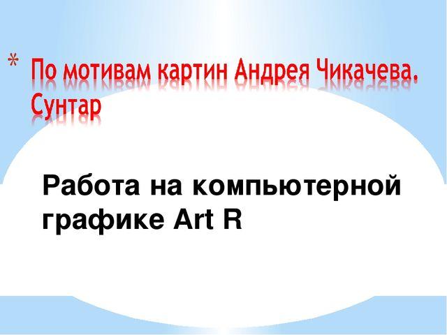 Работа на компьютерной графике Art R