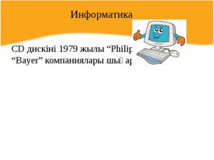 """CD дискіні 1979 жылы """"Philips"""" және """"Bayer"""" компаниялары шығарды. Информатика"""