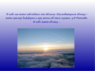 В небе мы тоже наблюдаем это явление. Рассеивающиеся облака – тоже пример диф