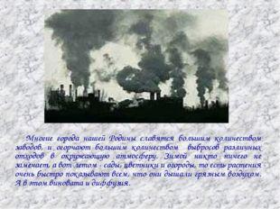 Многие города нашей Родины славятся большим количеством заводов, и огорчают б