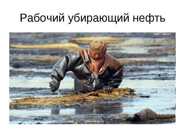 Рабочий убирающий нефть
