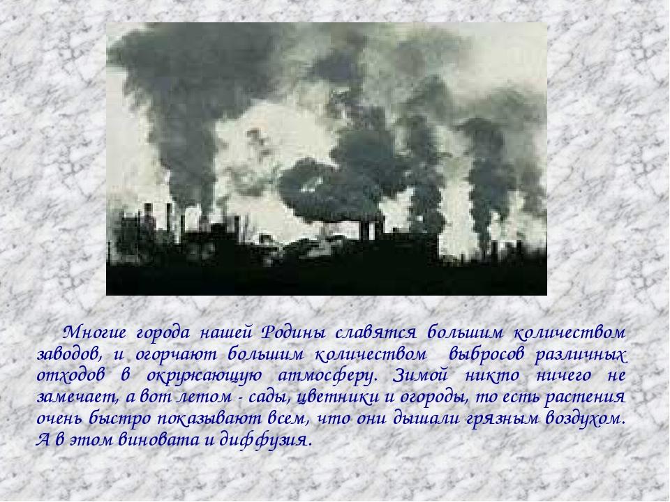 Многие города нашей Родины славятся большим количеством заводов, и огорчают б...