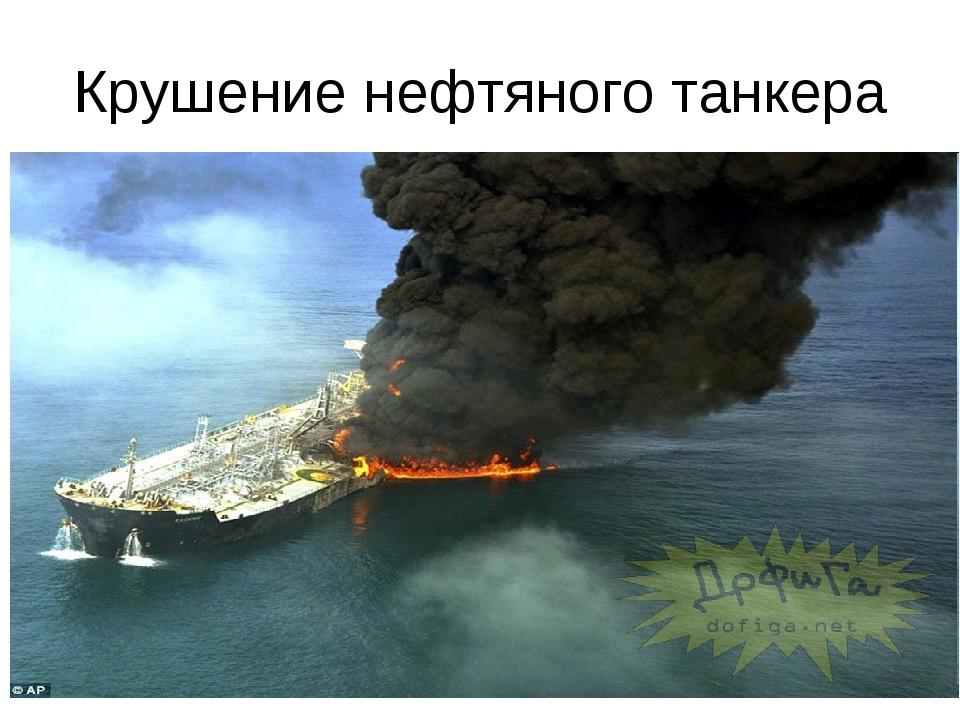 Крушение нефтяного танкера