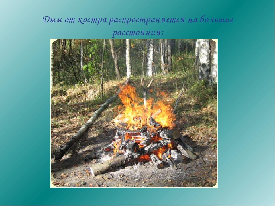 Дым от костра распространяется на большие расстояния;