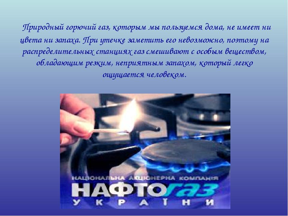 Природный горючий газ, которым мы пользуемся дома, не имеет ни цвета ни запа...