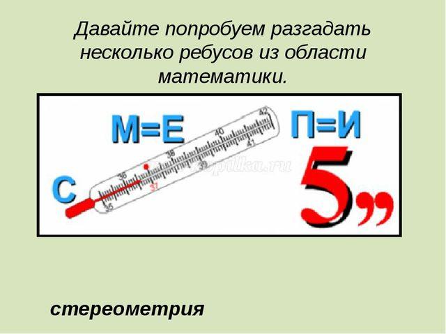 Давайте попробуем разгадать несколько ребусов из области математики. стереоме...