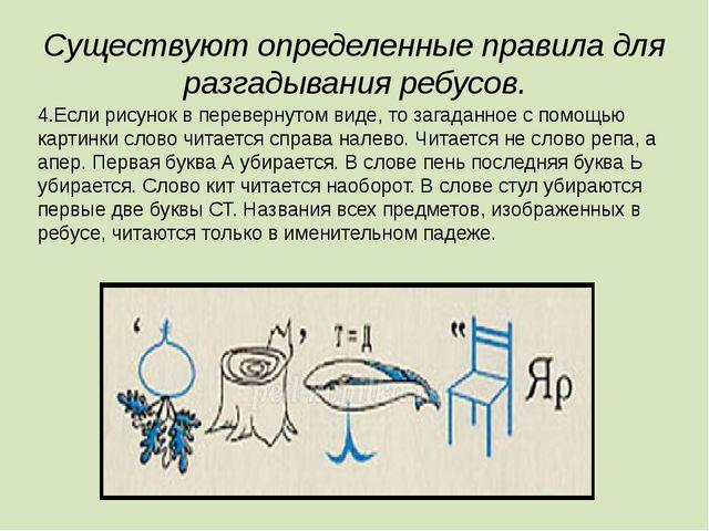 Существуют определенные правила для разгадывания ребусов. 4.Если рисунок в пе...
