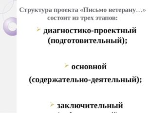 Структура проекта «Письмо ветерану…» состоит из трех этапов: диагностико-прое