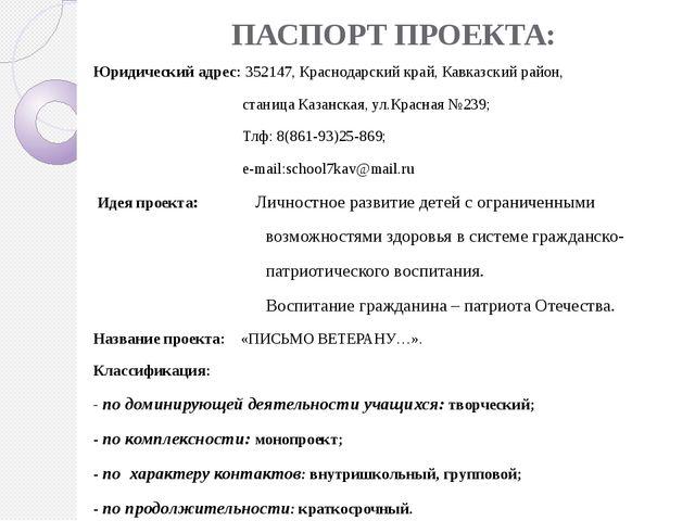 ПАСПОРТ ПРОЕКТА: Юридический адрес: 352147, Краснодарский край, Кавказский ра...