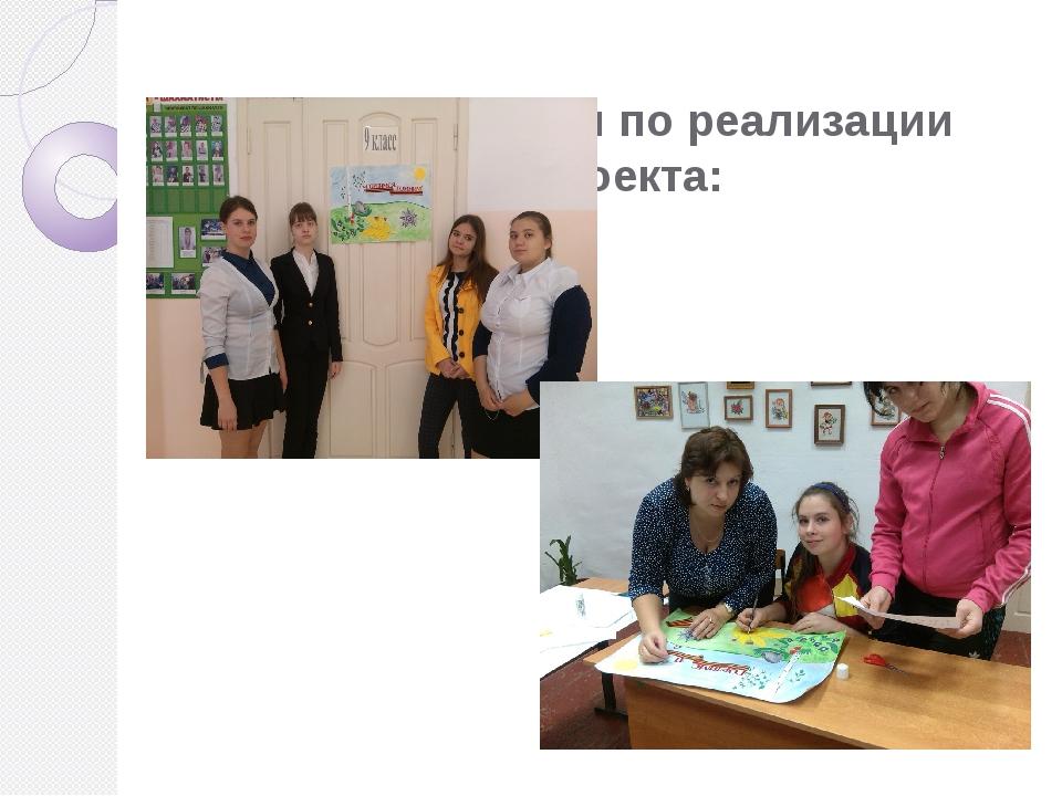 Мероприятия по реализации проекта: