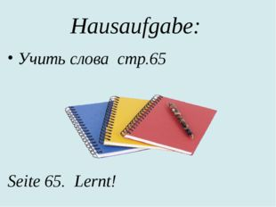 Hausaufgabe: Учить слова стр.65 Seite 65. Lernt!
