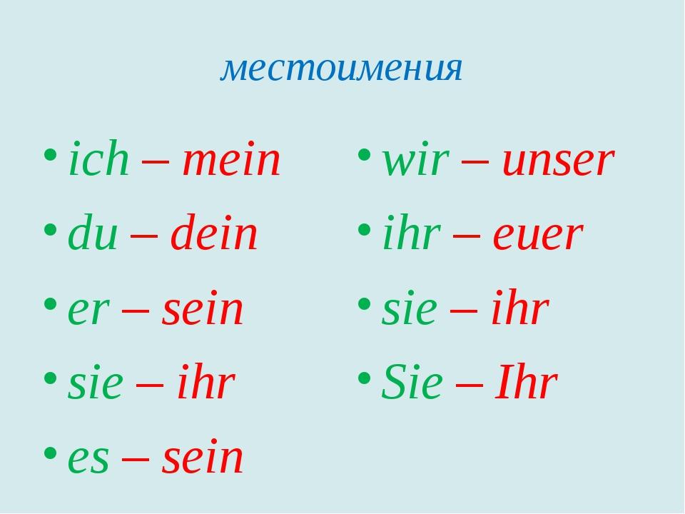 местоимения ich – mein du – dein er – sein sie – ihr es – sein wir – unser ih...