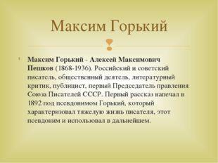 Максим Горький-Алексей Максимович Пешков(1868-1936). Российский и советски